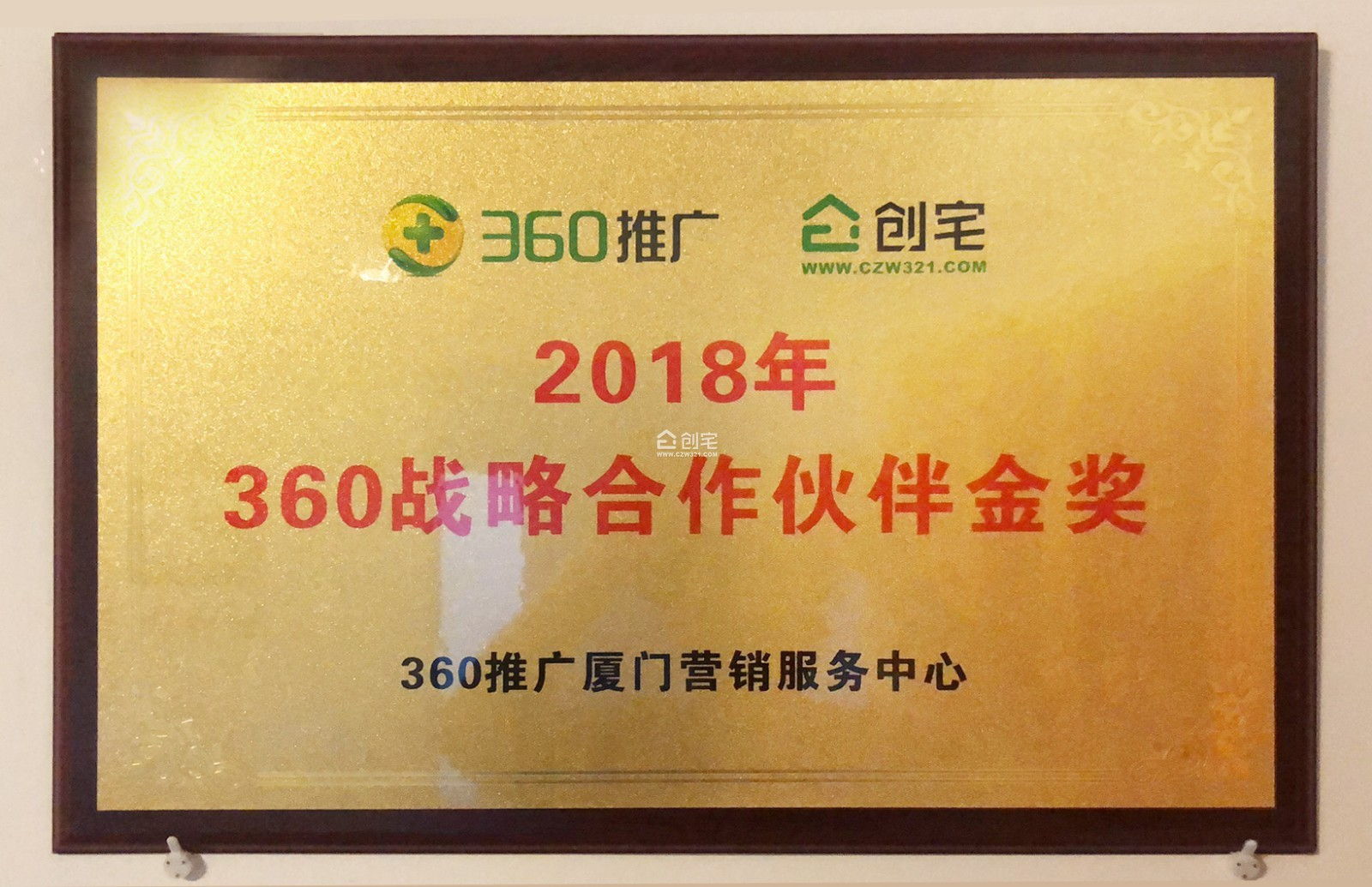 蓄势待发,共创未来-创宅装修网与360搜索签署2019年战略合作协议